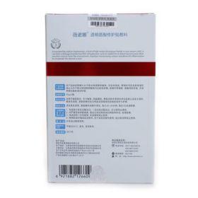透明质酸修护贴敷料  3贴装 透明质酸护理受损皮肤(全年不参与任何满赠及优惠券活动)