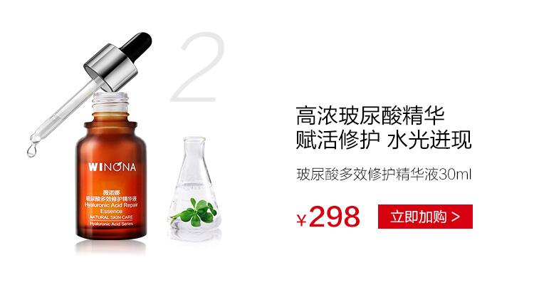玻尿酸多效修护精华液30ml
